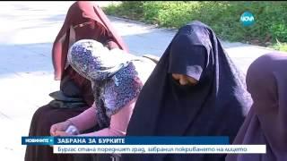 Забрана за бурките и в Бургас - Новините на Нова (01.06.2016г.)
