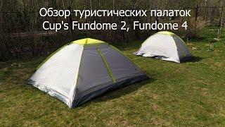 Обзор туристических палаток Cup's Fundome 2, Fundome 4
