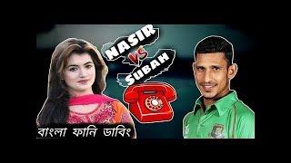 Nasir Subah Funny Video width=