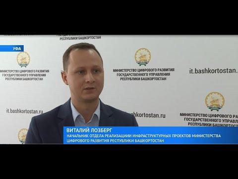 В Башкирии 262 населенных пункта подключат к высокоскоростному интернету