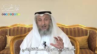 998 - مسائل وأحكام في قسمة التراضي - عثمان الخميس