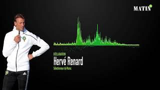 Déclaration de Hervé Renard, sélectionneur de l'équipe nationale