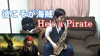 He's a Pirate (Pirates of the Caribbean) Alto Saxophone Cover