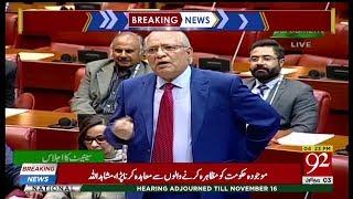 Senator Mushahid Ullah Khan Speech in Senate | 12 Nov 2018 | Headlines | 92NewsHD