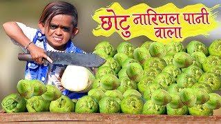 CHOTU KE NARIYALPANI | छोटू दादा नारियल पानी वाला | Khandesh Hindi Comedy | Chotu Comedy Video