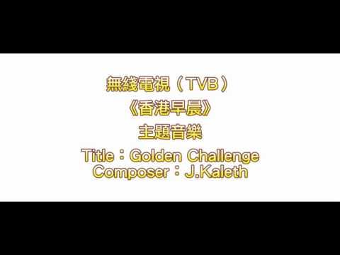 -golden-challenge-tvb-cl9528