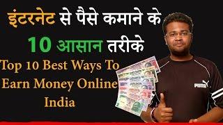 Top 10 Best Easy Ways To Earn Money Online India हिन्दी/Hindi
