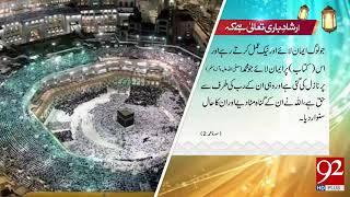 Irshad e Bari Taala | 13 July 2018 | 92NewsHD