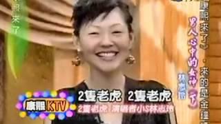 小S模仿林志玲和林志玲合唱兩隻老虎  S發飆