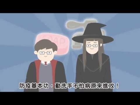 阿疾波特的防疫學院 手部衛生基本功(201911製) - YouTube