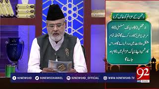 Nuskha to beat enemies | 14 August 2018 | 92NewsHD