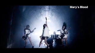 Mary's Blood / 「Marionette」 / MV(Short Ver.)