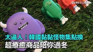 太逼人!韓國黏黏怪物集點換 超療癒商品陪你過冬 三立新聞網SETN.com