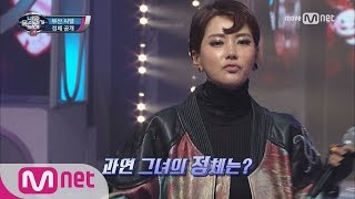 I Can See Your Voice 4 멋쁨! 매력이라는게 폭발하셨다! ′Ugly′(feat.지투) 170622 EP.17