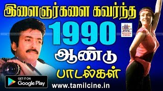 இளைஞர்கள் மனம் கவர்ந்த 1990 ஆண்டு வெளிவந்த பாடல்கள் | 90s Tamil Songs Hits width=