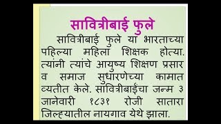 Savitribai Phule Marathi nibandh, Marathi essay on Savitribai Phule by Smile Please kids