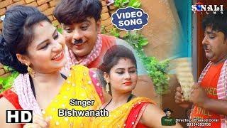 Takar Lobhe Bape Hamke,বিহা দিয়ে দিলো .Biswanath/New Purulia Hd Video Song 2018