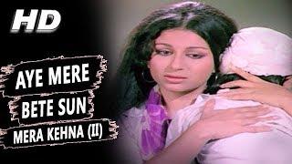 Aye Mere Bete Sun Mera Kehna(II)| Kishore Kumar|Aa Gale Lag Jaa Songs|Sharmila Tagore, Shashi Kapoor