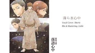 쇼와 겐로쿠 라쿠고 심중 OP 薄ら氷心中 (Vocal Cover)