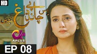 Is Chand Pay Dagh Nahin - Episode 8 | A Plus ᴴᴰ | Firdous Jamal, Saba Faisal, Zarnish Khan width=