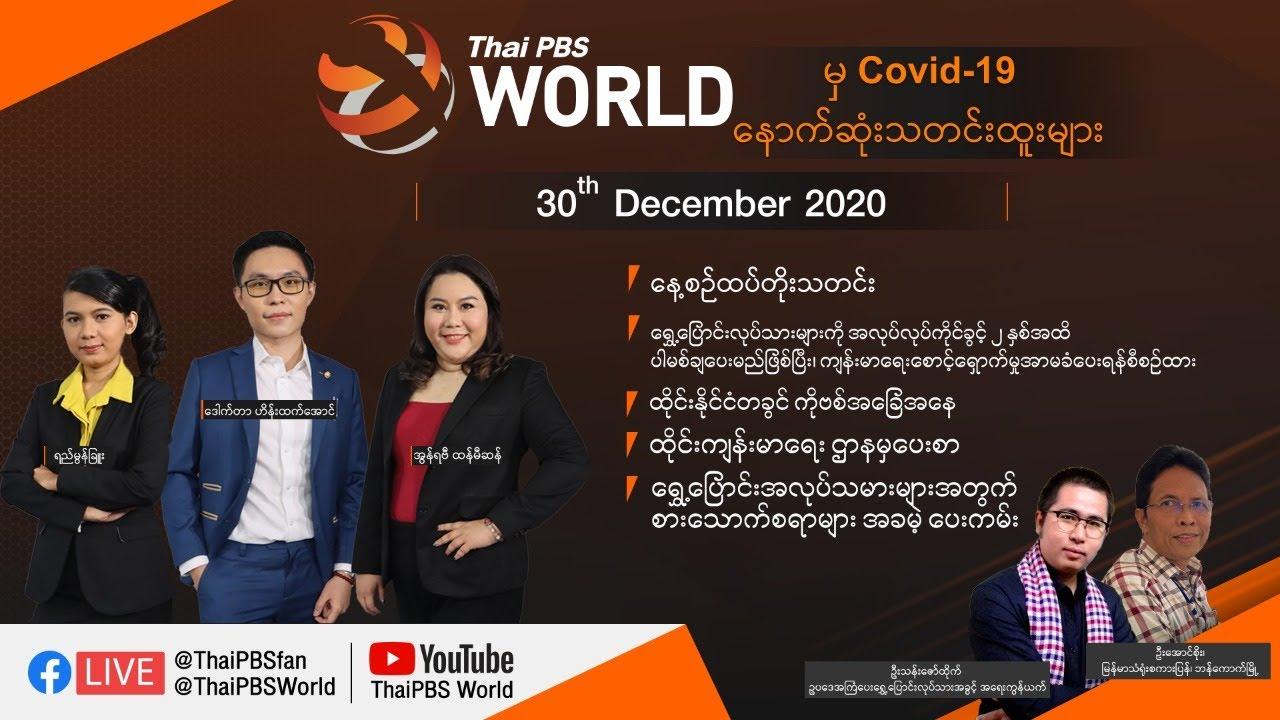 Thai PBS World (Myanmar Version) 30th December 2020