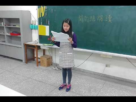 五年級閩南語朗讀比賽_1 - YouTube