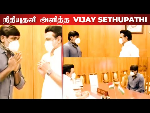 🔴Video : Vijay Sethupathi Donated 25 Lakhs  to Covid Relief Fund| MK Stalin | Tamil Actor | Lockdown