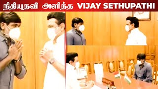 🔴Video : Vijay Sethupathi Donated 25 Lakhs  to Covid Relief Fund  MK Stalin   Tamil Actor   Lockdown