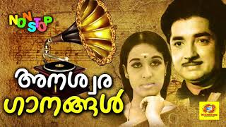 Old Malayalam Film Songs | Non Stop Malayalam Melody Songs | Hit Movie Songs | Hits Of Prem Nazeer width=