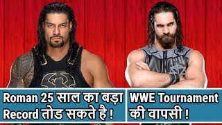 Roman Reigns 25 साल पुराना Record तोड़ सकते है! Seth Rollins की हालत देखे. WWE Tournament Returning.