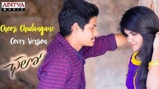 Choosi Chudangane Cover Version by Sai Teja || Shiva Keshavan, Vasavi Reddy || Chalo Songs