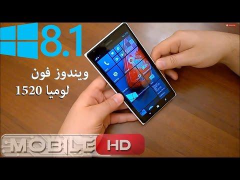 نظرة سريعة على ويندوز فون 8.1 من خلال لوميا 1520 | Nokia Lumia 1520 on WP8.1