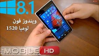 نظرة سريعة على ويندوز فون 8.1 من خلال لوميا 1520   Nokia Lumia 1520 on WP8.1