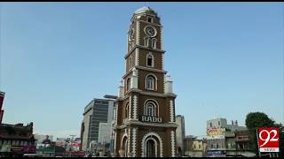 Historical buildings need preservation in Sialkot | 16 Sep 2018 | 92NewsHD