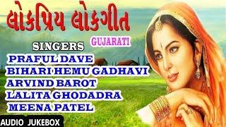 LOKPRIYA LOKGEET (Gujarati Audio Jukebox)    લોકપ્રિય લોકગીત (ગુજરાતી ગીત)