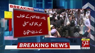 JUI-F Protest outside KPK Assembly against FATA Merger | 27 May 2018 | 92NewsHD