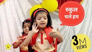 School chale hum :Wonder Stars Best group performance by kids