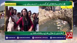 Clean water issue In chishtian Bahawulnagar - NA 190 - 15 March 2018 - 92NewsHDPlus
