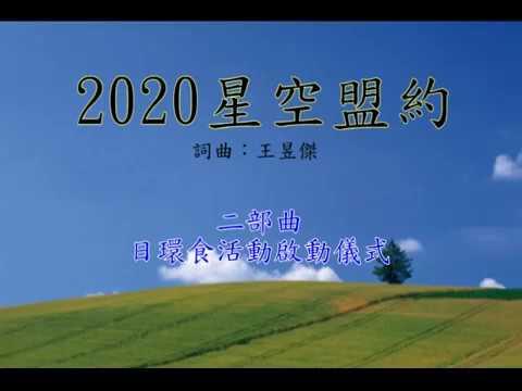 星空盟約 二部曲 2020日環食活動啟動儀式