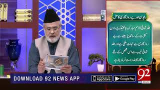Quote | Hazrat Ali (RA) | Subh E Noor | 28 August 2018 | 92NewsHD