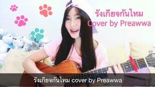 รังเกียจกันไหม - UrboyTJ | cover by Preawwa