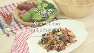 ยำเบคอนทอดสมุนไพรกรอบ สูตรอาหาร วิธีทำ แม่บ้าน