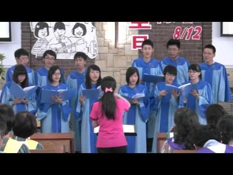 2012關懷主日--少契獻唱-耶和華祝福滿滿