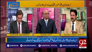 Bakhabar Subh | Khawar Ghumman | Sohail Bhatti | Ikram Hoti | 1 May 2018 | 92NewsHD