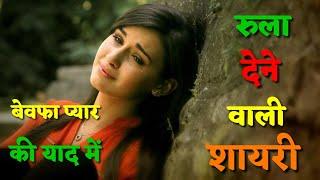 💘बेवफा बिछड़े💗 प्यार की याद में रुला😭 देने वाली दर्द भरी हिंदी शायरी।। Heart touching shayri