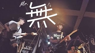 無先生- I fought the law (cover the clash)