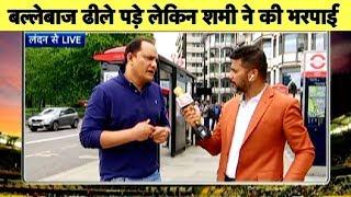 Aaj Tak Show: Azhar ने कहा बल्लेबाजी फ्लॉप हुई तो गेंदबाजों ने की भरपाई | #CWC19