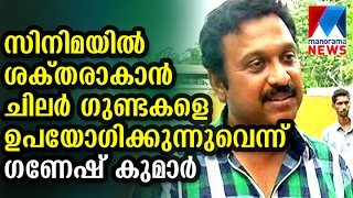 KB Ganesh Kumar on mafia connection in film industry | Manorama News