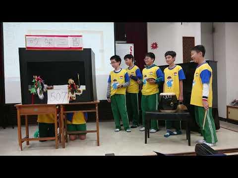 5年7班-吵架三國 - YouTube