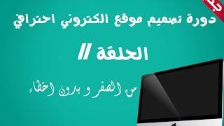 دورة انشاء موقع الكتروني احترافي (الحلقة 11)   Didou Designer